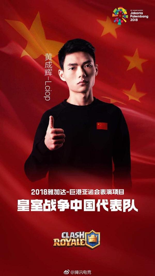 雅加达亚运会中国队电竞选手名单正式公布:阵容强大
