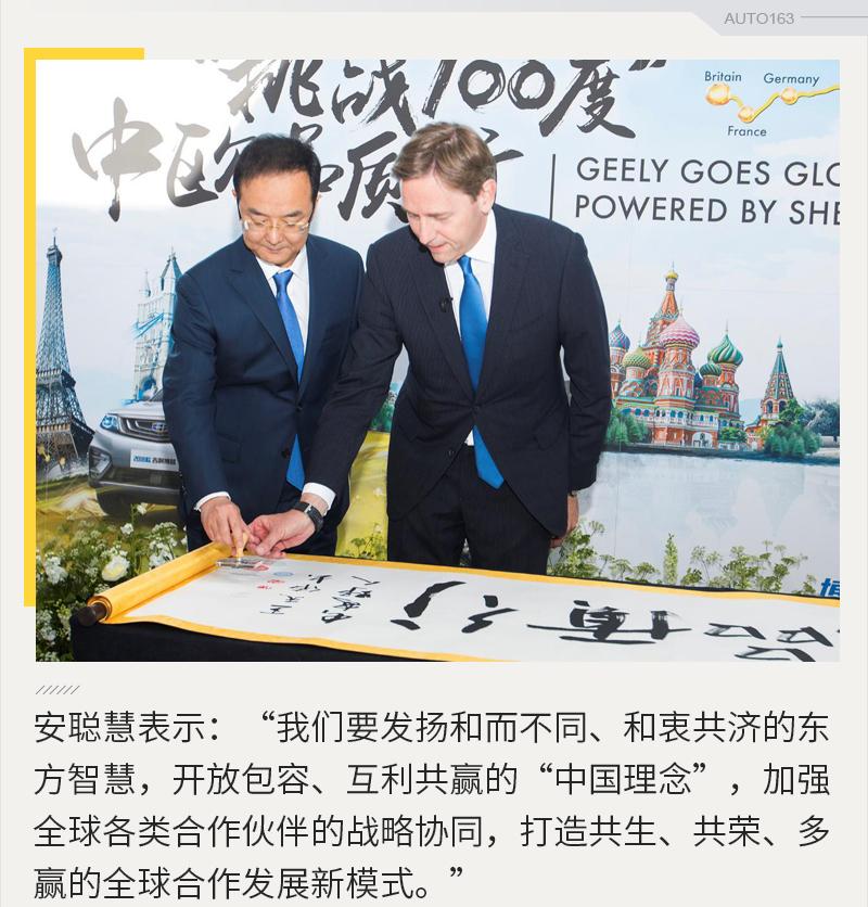 安聪慧:发扬东方智慧 吉利打造全球合作发展新模式