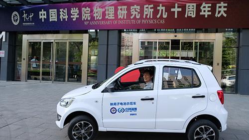 首辆钠离子电池低速电动车问世 被誉为国民车