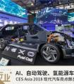 AI、自动驾驶、氢能源车 C