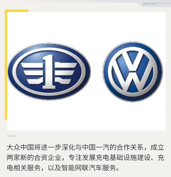 聚焦电动出行 大众与中国一汽将成立两家新公司