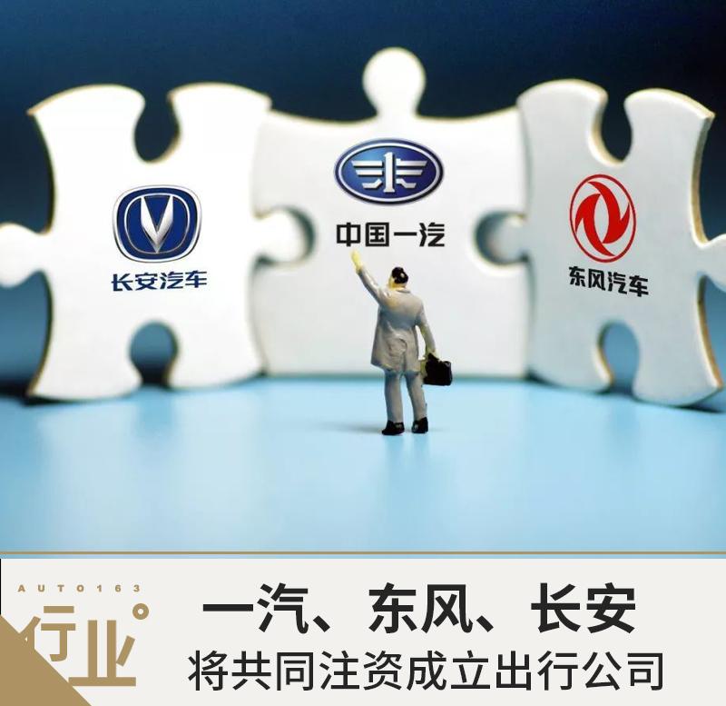 一汽/东风/长安将共同注资成立出行公司