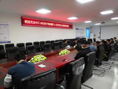 珠海市鹤港高速公路四标进行春节留守人员安全教育