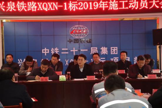 江西省兴泉铁路XQXN-1标召开2019年施工动员大会