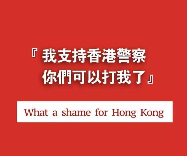环球网记者遭围殴高喊:支持香港警察 被赞真汉子