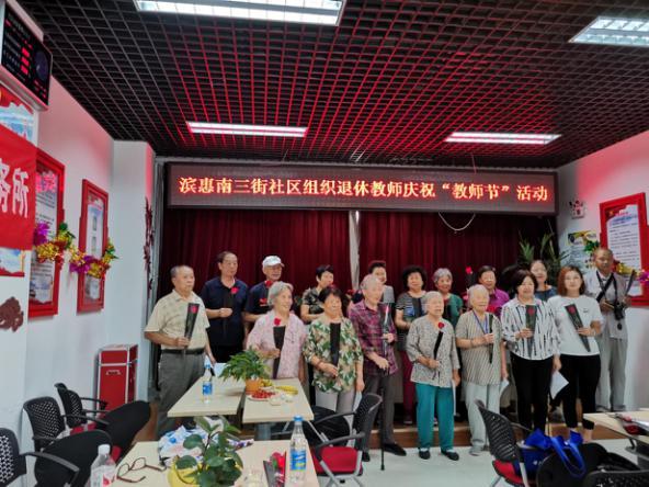 北京市通州区斌惠南三街社区举办庆祝教师节活动