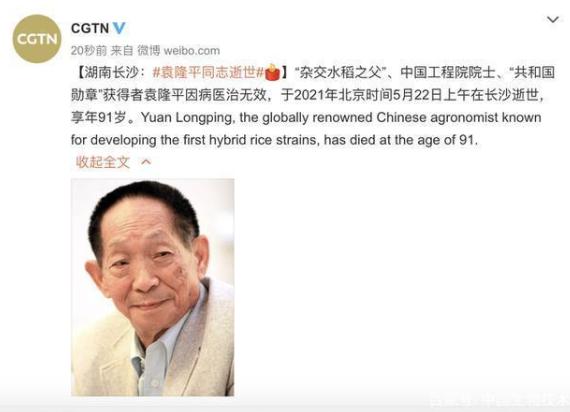 湖南长沙:袁隆平同志逝世
