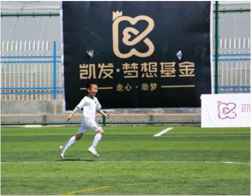 """2019""""立昊杯""""开赛 凯发梦想基金助力西南少年足球梦"""