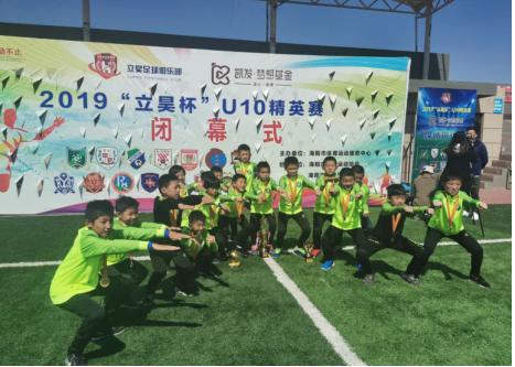 2019立昊杯闭幕:凯发梦想基金助力青少年足球发展
